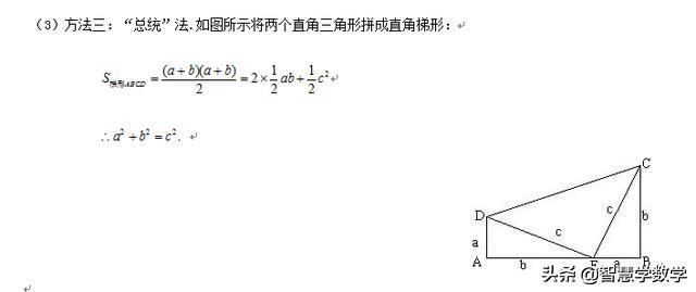 几何勾股定理与弦图,背景以及知识归纳加上练习