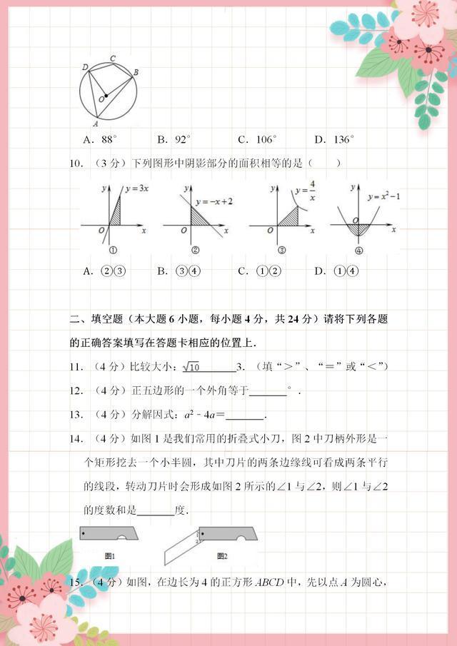广东中考数学模拟卷,附答案讲解