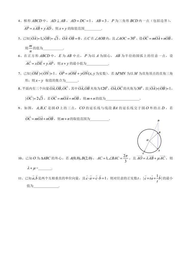 平面向量基本定理系数的等和线