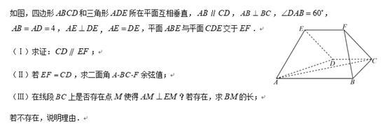 """【北京高考】东城二模数学:""""立体几何""""分析解读"""