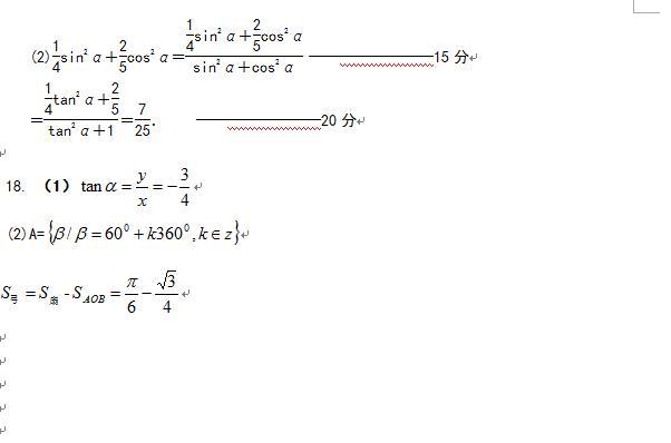 高一数学下学期周练分析及答案解析