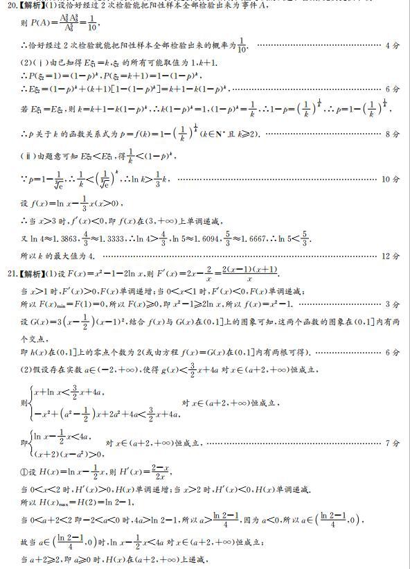 雅礼中学高考模拟卷试题与答案:数学科目