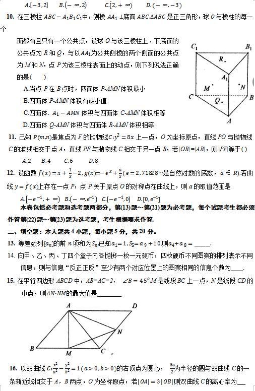 赢鼎教育高考终极预测卷(全国I卷)答案