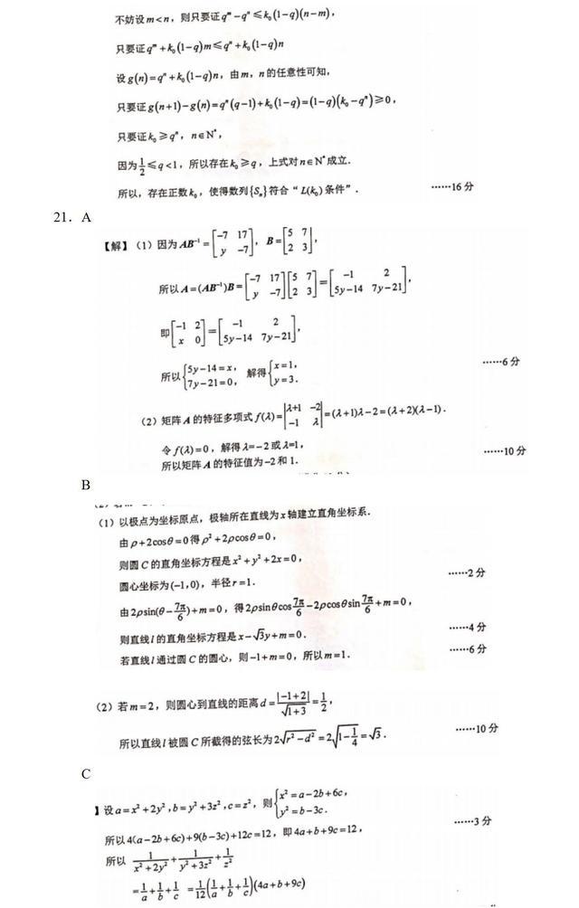 南通市2019届高三练习卷四模数学试卷及答案