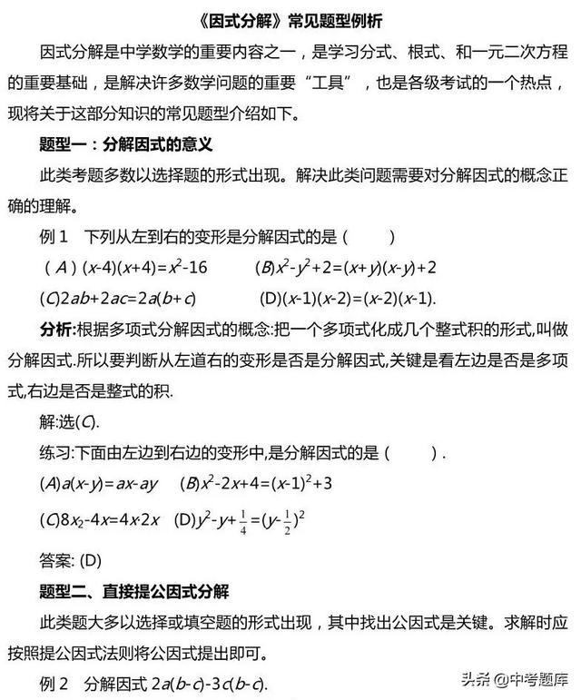 因式分解常见题型例析