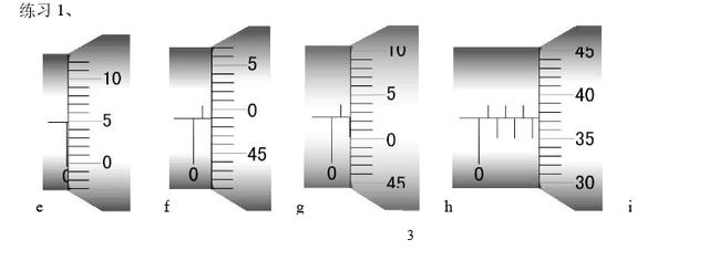 高中物理读数综合练习题