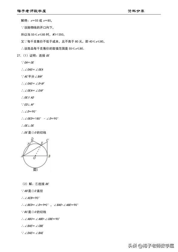 江苏省宜兴市一中初三数学最新三模试卷分享(含答案)