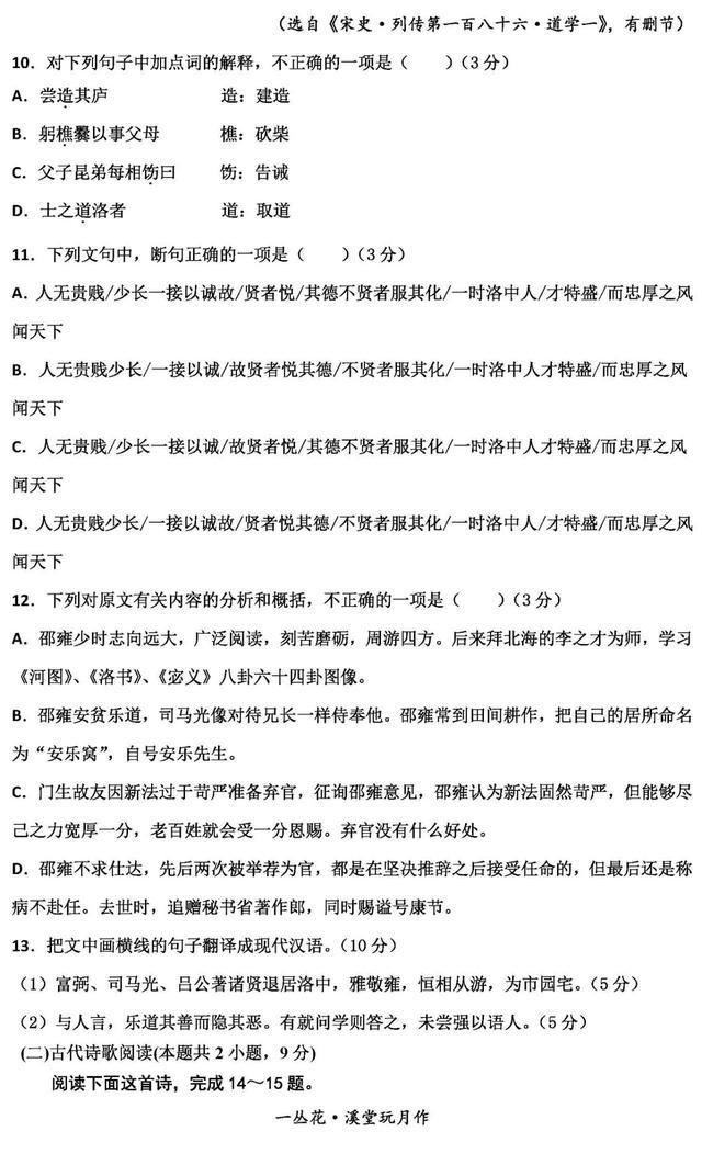 河北衡水中学高考模拟考试6月份——语文