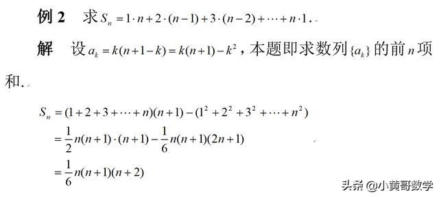 数列求和的七种方法