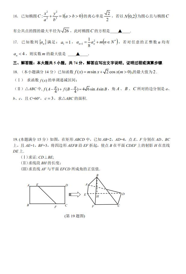 浙江省重点中学高三模拟考试卷及参考答案(浙江卷)