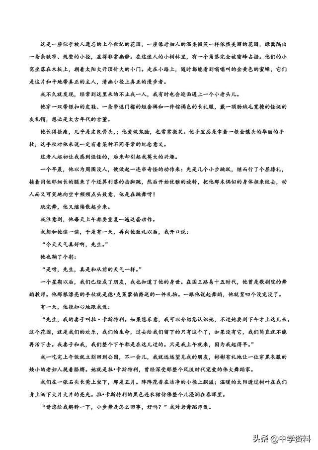 全国卷Ⅱ语文