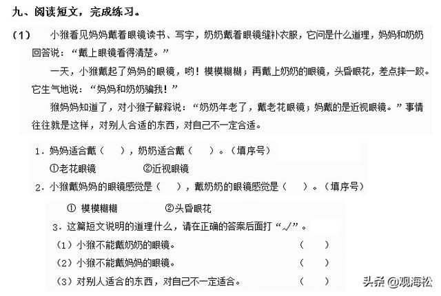 二年级语文:期末综合练习试卷一,提供答案,题量大,考查全面