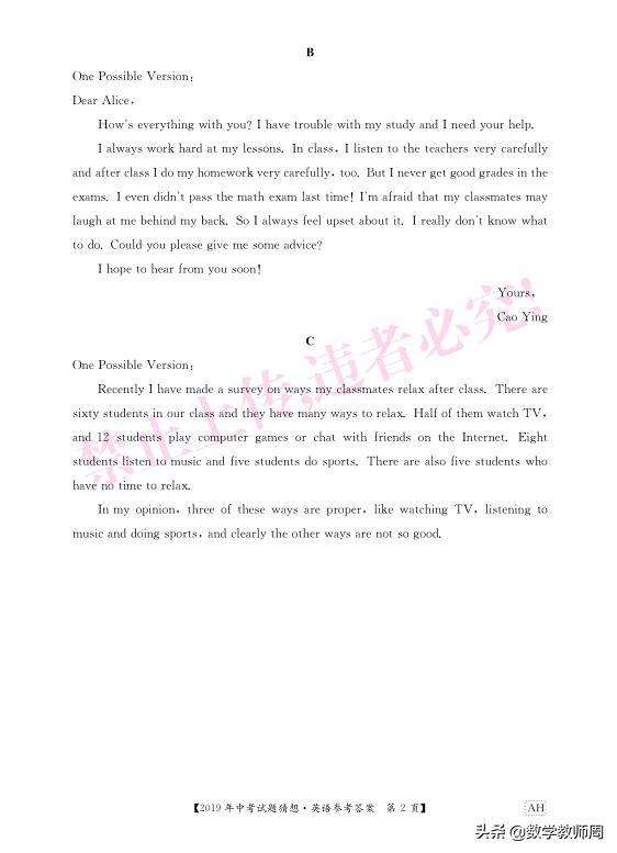 安徽中考针对英语完形填空和作文猜题
