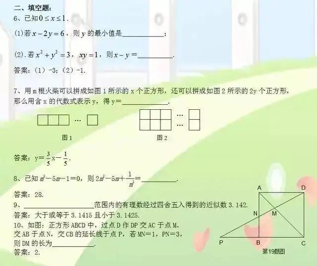 初中数学经典24道试题(附答案)