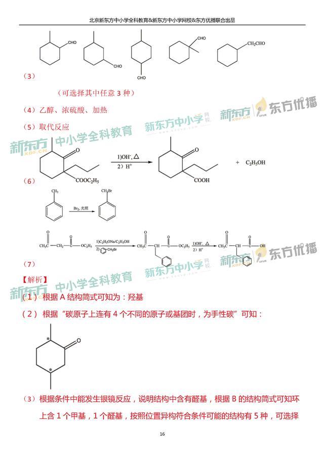 高考全国乙卷化学—逐题解析