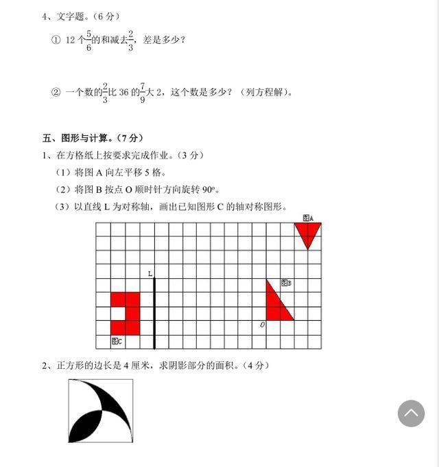 小升初数学最新测试题