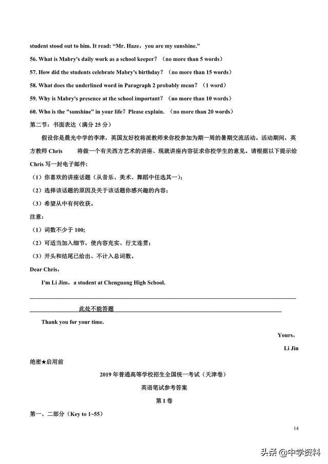 高考英语天津卷