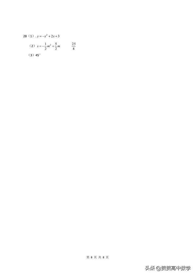 江苏省扬州市江都区九下第三次模拟考试数学试题