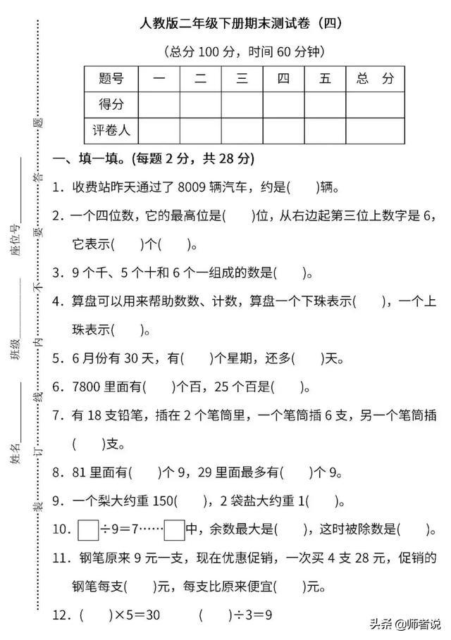 人教版1-6年级数学(下)期末密卷4