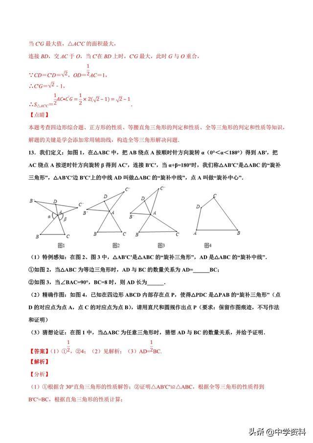 中考数学几个压轴解答题剖析