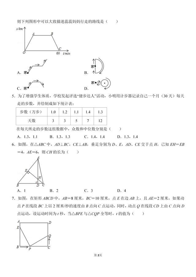初二数学期末测试卷