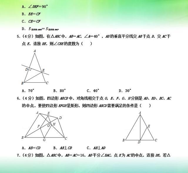 初二上数学几何难题_初二数学:期末测试(附答案)含附加题难度大_初中数学_学习 ...
