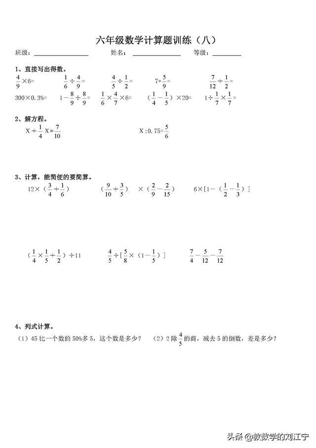 小学毕业数学计算题训练