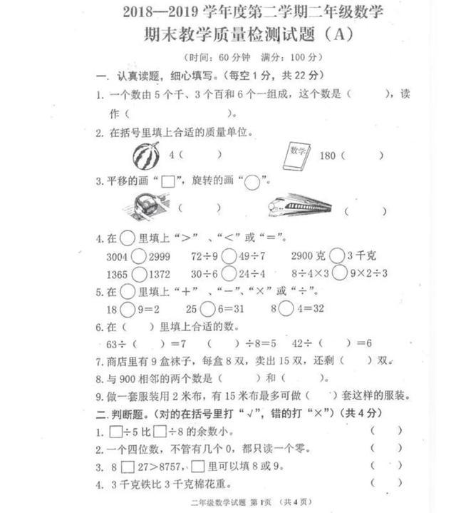 二年级数学下册期末测试卷