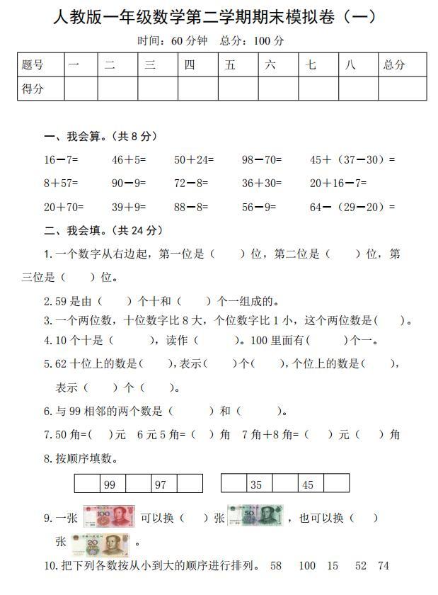 人教版一年级数学下册期末试卷