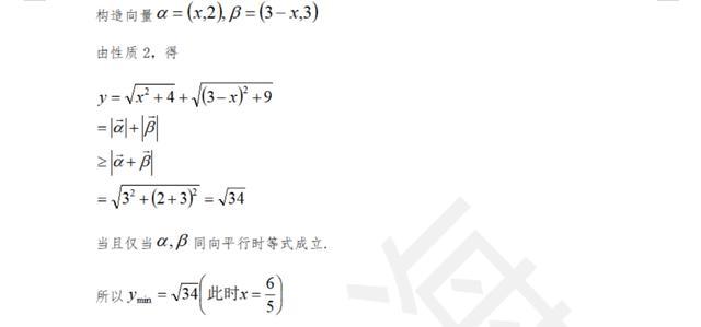 高考数学——这几类典型函数可以用向量法求值域