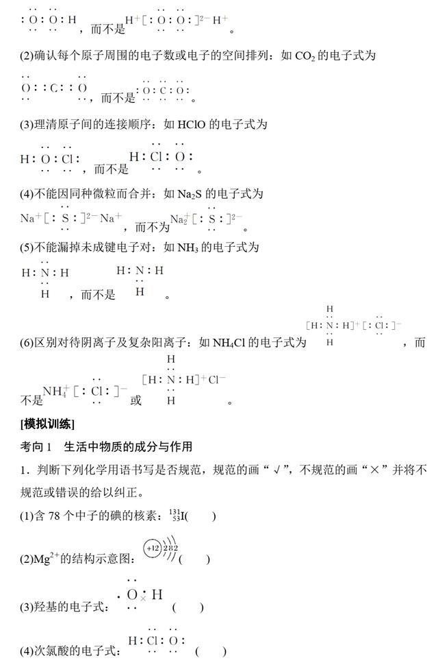 高考化学专题复习 1.4 化学用语的正确使用