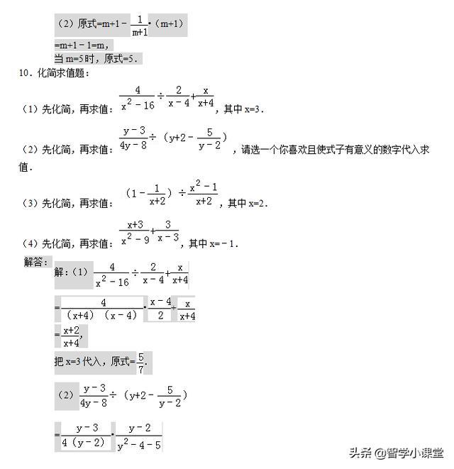 60道初中数学计算、分式化简专题含答案