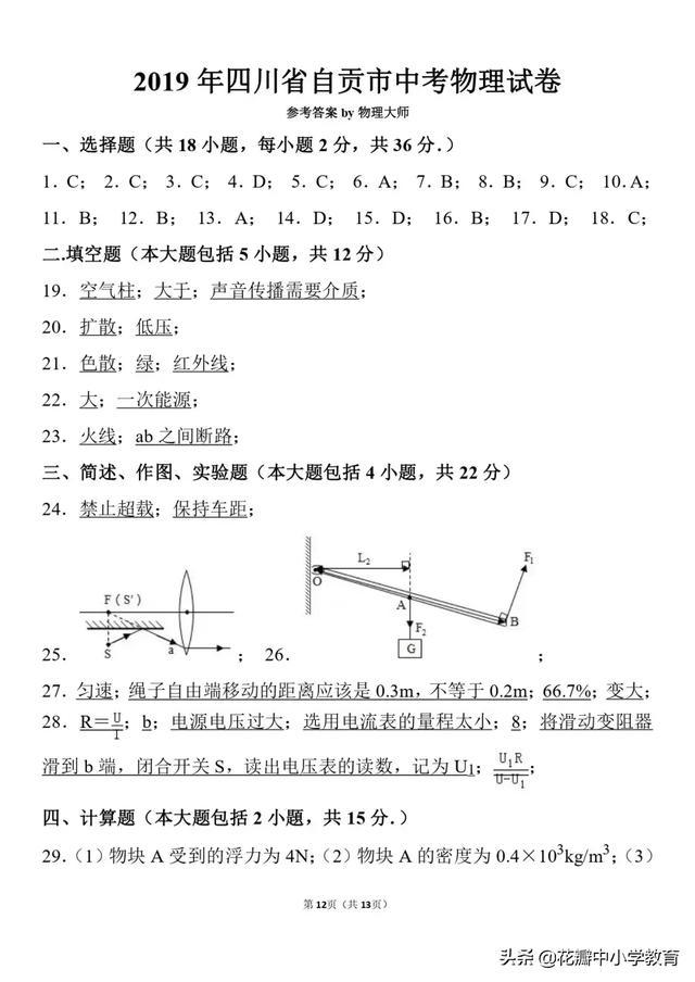 四川中考物理真题及答案