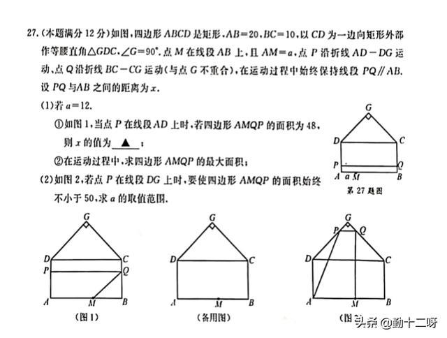 扬州中考数学,学生考后比较轻松,27题几何代数相结合