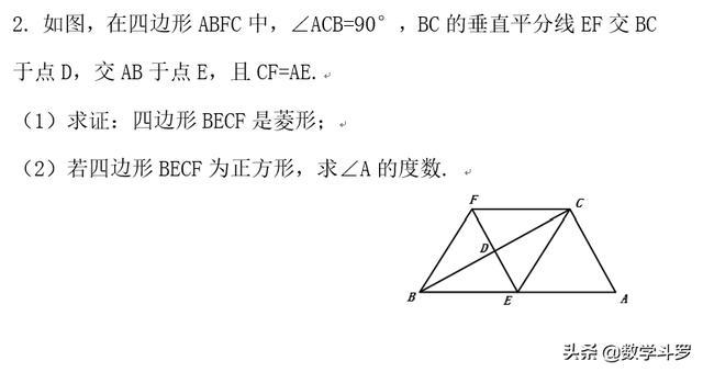 直角三角形斜边上的中线——变式拓展