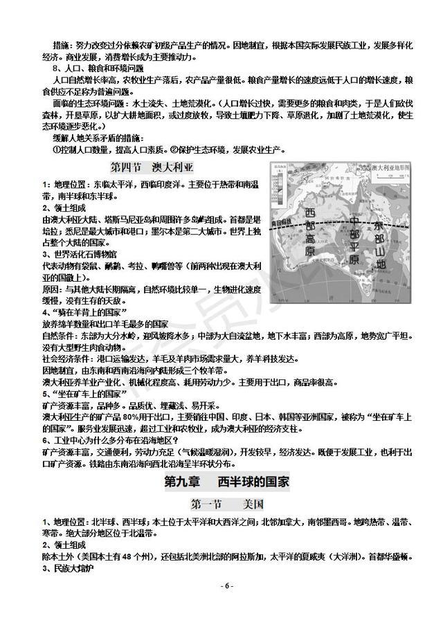新人教版七年级下册地理复习提纲
