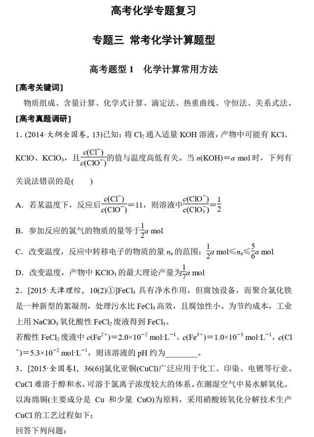 高考化学专题复习 3.1 化学计量常用方法