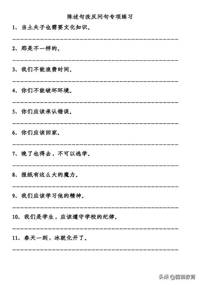 二年级下册陈述句改反问句专项练习,附答案