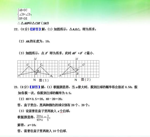 初一数学:期末测试题及初一下数学知识点总结
