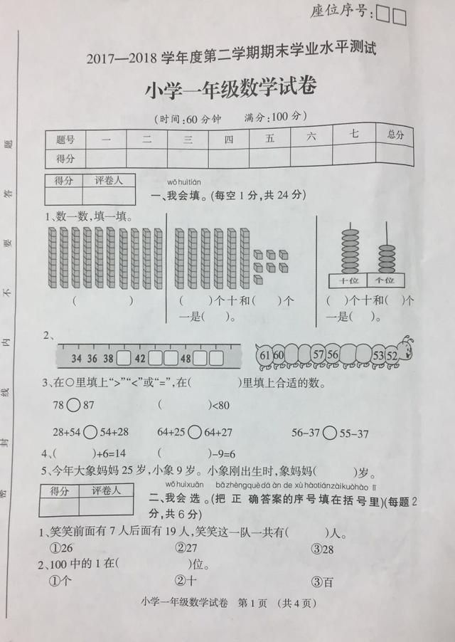 北师大版一年级下册数学期末试卷
