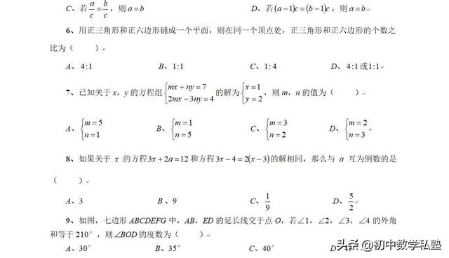 初一数学期末试卷