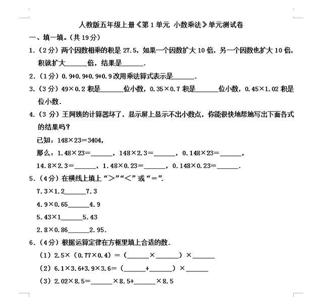 五年级上册《第一单元 小数乘法》暑假预习测试卷
