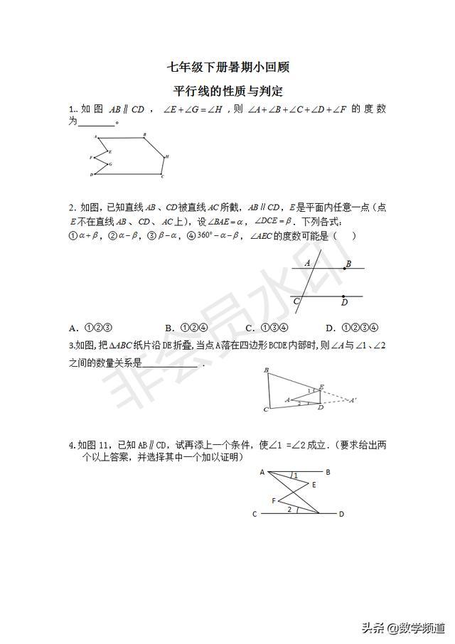 暑期小课堂:七升八(第一节平行线的性质与判定)