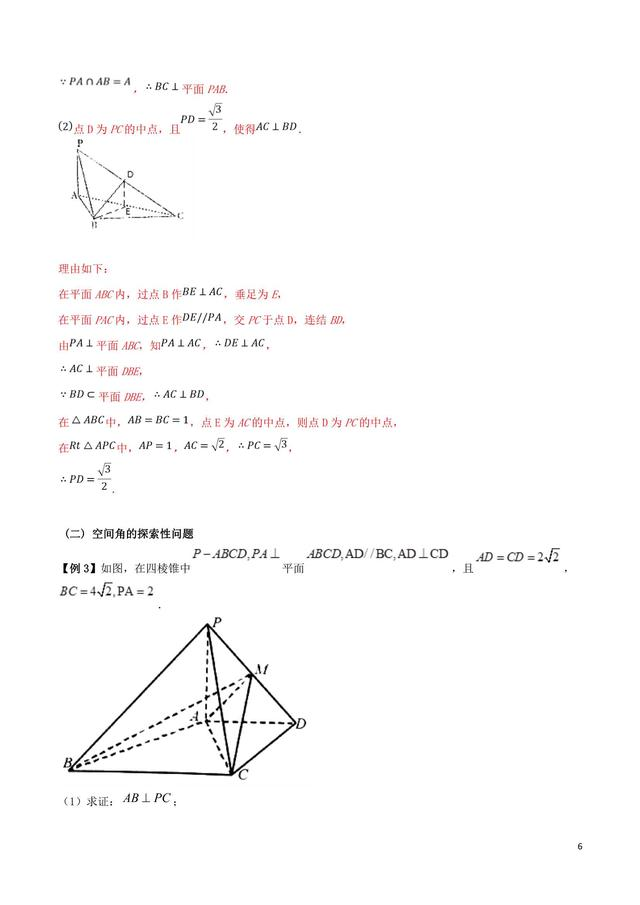 高中数学突破140之转化与化归思想解决立体几何中的探索性问题