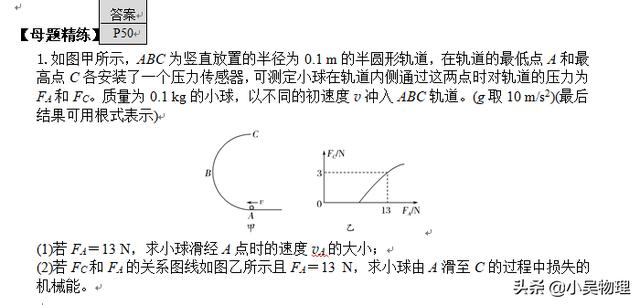 高考物理大题解题思路以及模板+题型归类