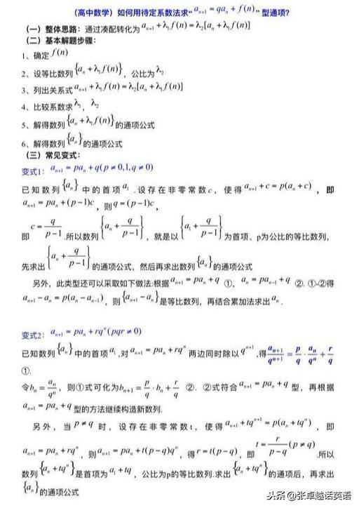 求数列通项的几种方法