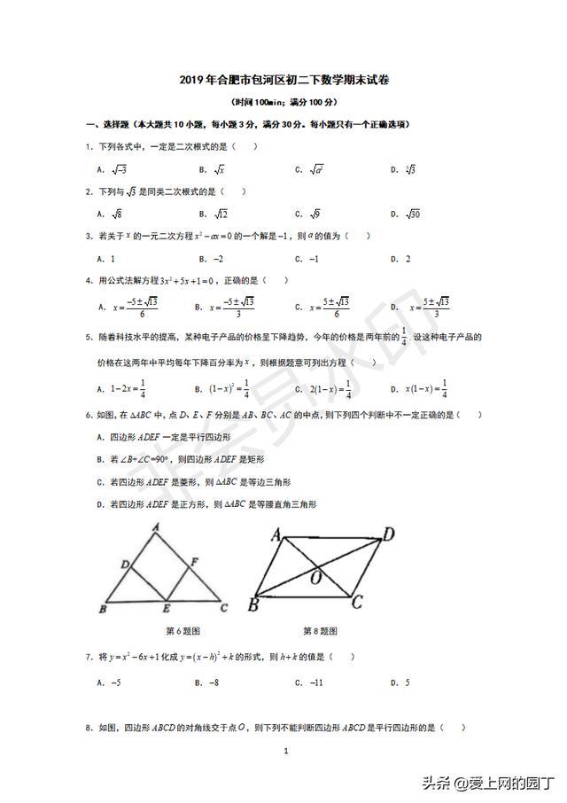 初二下数学期末,可以给准九年级的复习用