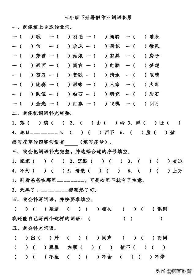 三年级下册语文量词、成语、关联词、近反义词