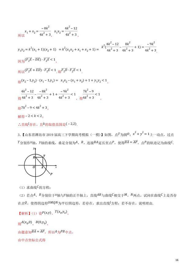 圆锥曲线中的存在探索问题