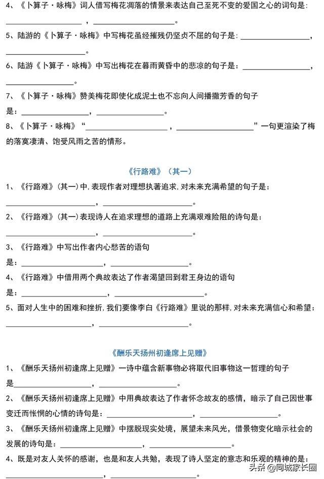 初中语文专项默写训练
